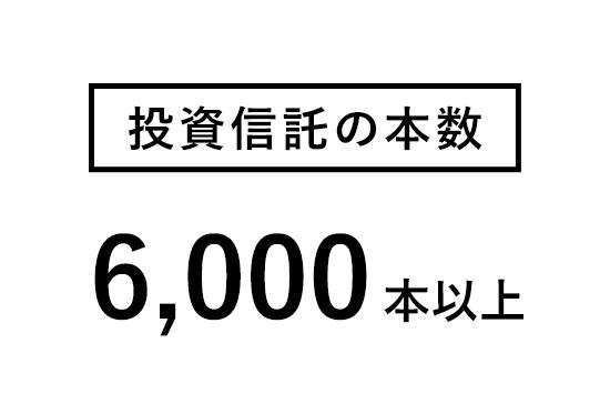 投資信託の本数6,000本以上