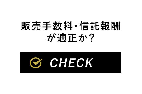 販売手数料・信託報酬が適正か?check