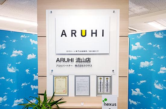 ARUHI 流山店